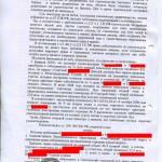переменилось о признании права собственности на самовольную постройку решение суда Вэйнамонда