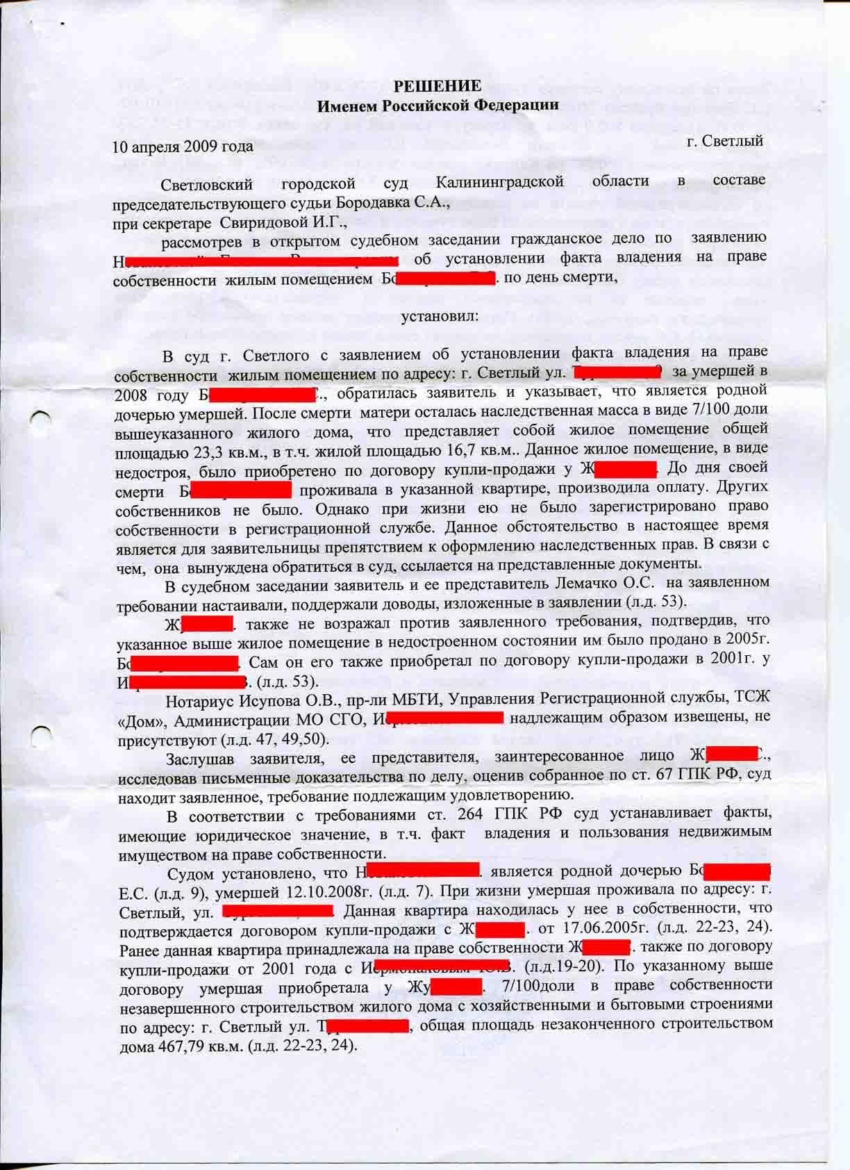 заявление о установлении факта перехода права собственности межкомнатные арки