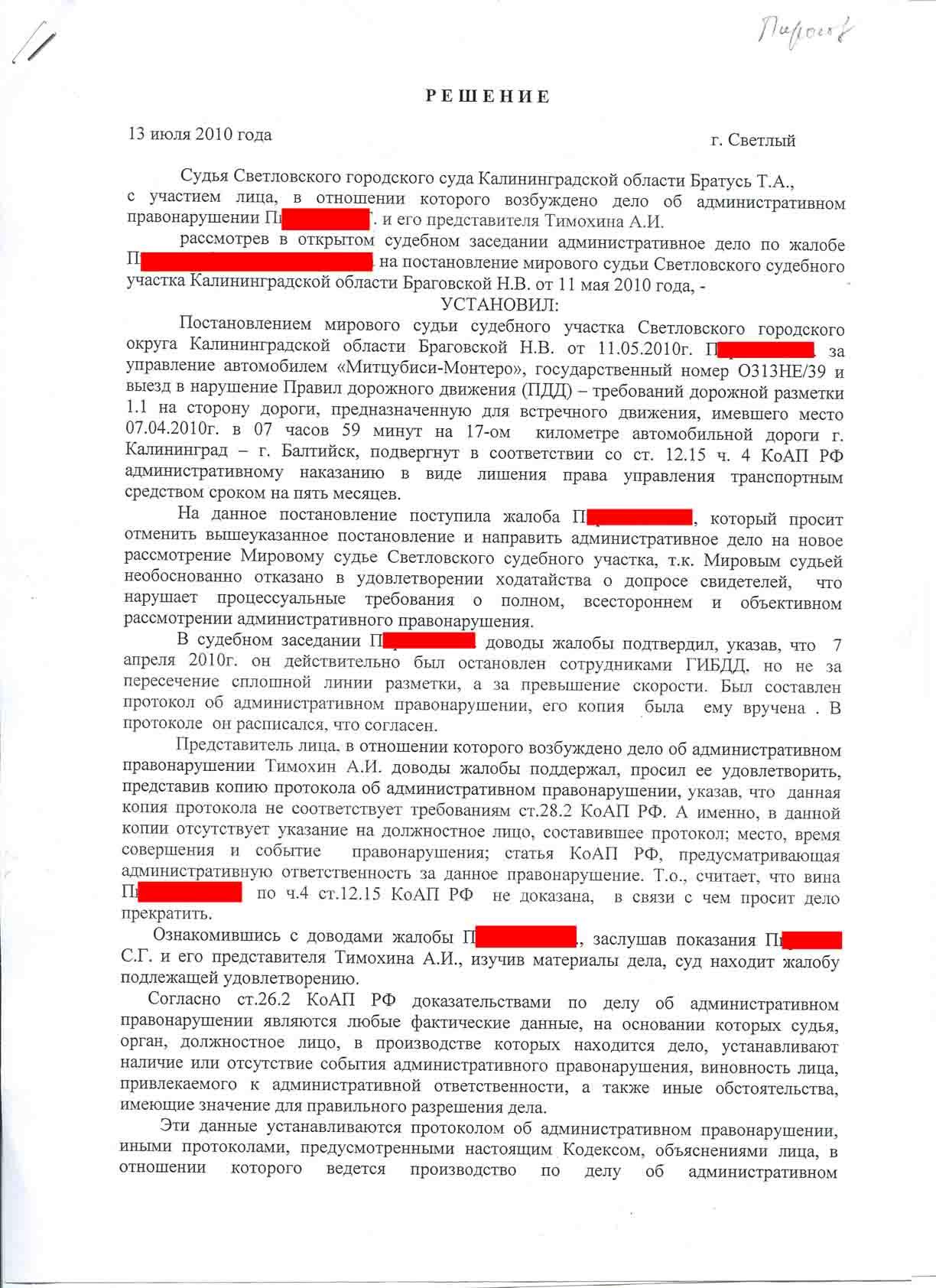 Обжалование решений мирового судьи по административным делам