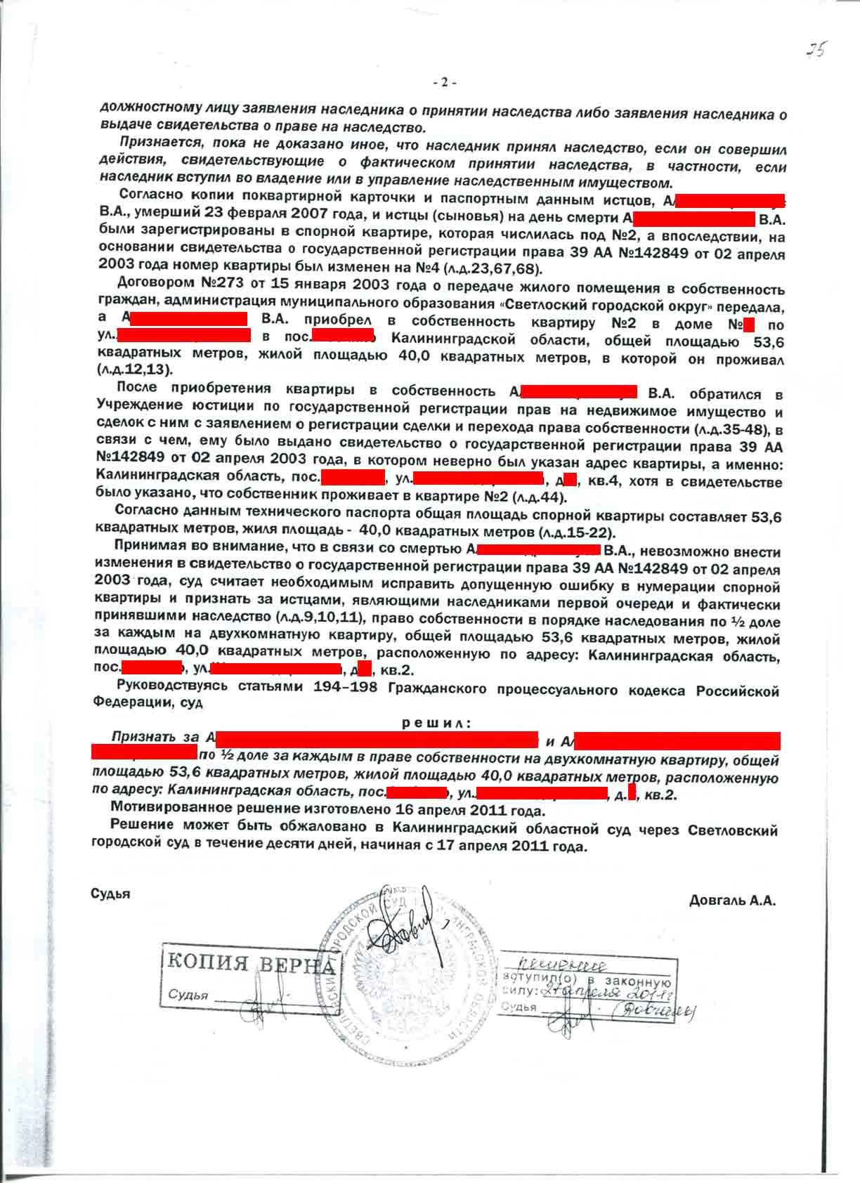 Расторжение договора по соглашению сторонобразец