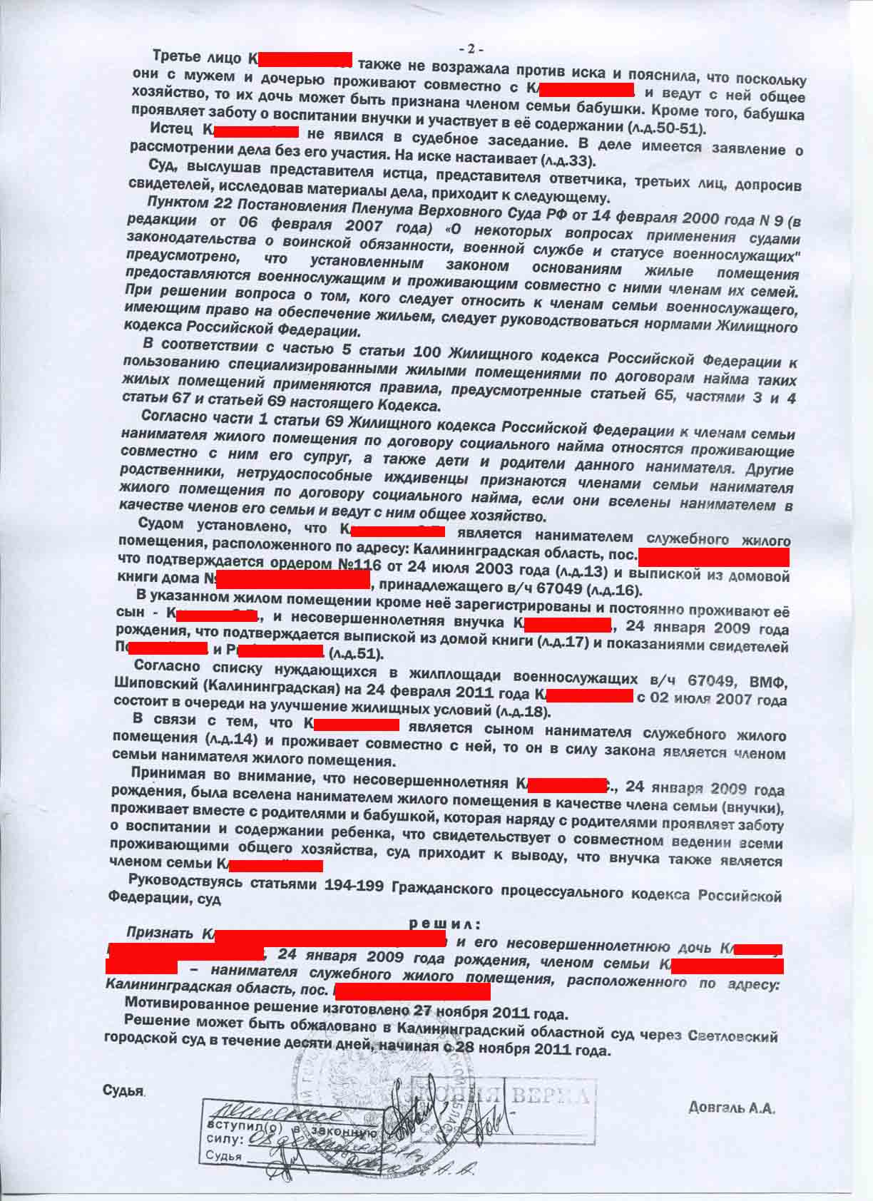 kto-yavlyaetsya-chlenom-semi-voennosluzhashego