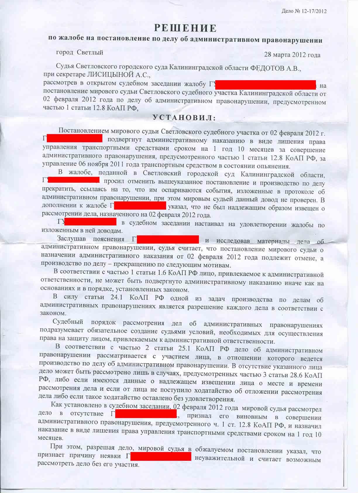 Уголовный кодекс рф ук рф