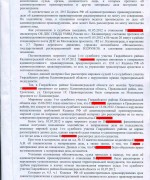 АДМИНИСТРАТИВНОЕ, 12.09.05, решение суда по ст. 12.8.1 КоАП л.2