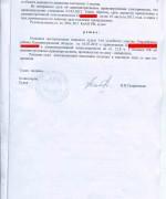 АДМИНИСТРАТИВНОЕ, 12.09.05, решение суда по ст. 12.8.1 КоАП л.3