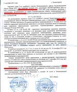 АДМИНИСТРАТИВНОЕ, 12.09.11, постановление о прекращении дела ст.12.8.3 КоАП РФ