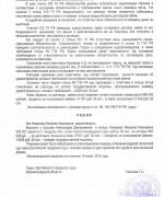 ГРАЖДАНСКОЕ, 12.07.17, решение суда по Ершову, л.2.