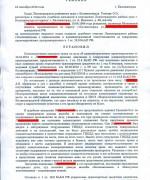 12.09.18 Административное дело ст. 12.8.1 КоАП л.1