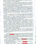 12.09.18 Административное дело ст. 12.8.1 КоАП л.2
