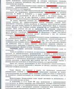 12.09.18 Административное дело ст. 12.8.1 КоАП л.3