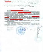 12.09.18 Административное дело ст. 12.8.1 КоАП л.4