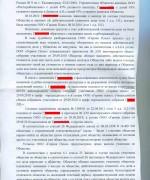 ГРАЖДАНСКОЕ, 12.08.02, решение суда о взыскании доли с геринк л.2