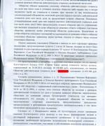 ГРАЖДАНСКОЕ, 12.08.02, решение суда о взыскании доли с геринк л.3