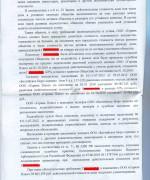 ГРАЖДАНСКОЕ, 12.08.02, решение суда о взыскании доли с геринк л.4