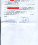 ГРАЖДАНСКОЕ, 12.08.02, решение суда о взыскании доли с геринк л.5
