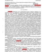 12.11.19 Гражданское дело Центральный суд взыскание комиссии с банка л.1
