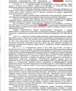 12.11.19 Гражданское дело Центральный суд  взыскание комиссии с банка л.2