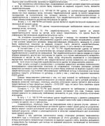 12.11.19 Гражданское дело Центральный суд  взыскание комиссии с банка л.3