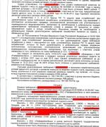 12.11.19 Гражданское дело Центральный суд взыскание комиссии с банка л.4
