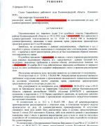 АДМИНИСТРАТИВНОЕ, 13.02.15, решение суда о прекращении дела ст. 12.26.1 КоАП РФ л.1