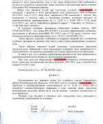 АДМИНИСТРАТИВНОЕ, 13.02.15, решение суда о прекращении дела ст. 12.26.1 КоАП РФ л.2
