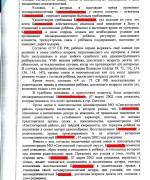 ГРАЖДАНСКОЕ, 12.08.10, решение суда о восстановлении в родительских правах л.7