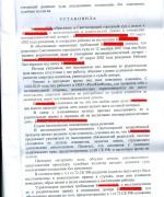 ГРАЖДАНСКОЕ, 12.10.10, апелляционное определение по восстанволению в родительских правах л.2