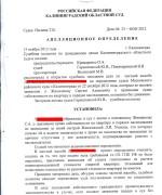 ГРАЖДАНСКОЕ, 12.11.12, омена определения об оставлении искового заявления без движения л.1