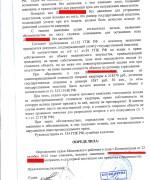 ГРАЖДАНСКОЕ, 12.11.12, омена определения об оставлении искового заявления без движения л.2