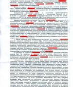 ГРАЖДАНСКОЕ, 12.12.19, решение суда о взыскании ущерба в ДТП л.2