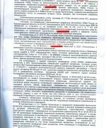 ГРАЖДАНСКОЕ, 12.12.19, решение суда о взыскании ущерба в ДТП л.3