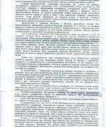 ГРАЖДАНСКОЕ, 12.12.19, решение суда о взыскании ущерба в ДТП л.4