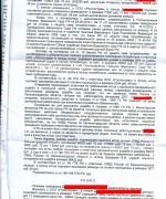 ГРАЖДАНСКОЕ, 12.12.19, решение суда о взыскании ущерба в ДТП л.5
