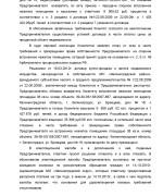ГОЛУБ ОВ, 121025, постановление сула по делу по оспариванию договора л.2