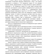 ГОЛУБ ОВ, 121025, постановление сула по делу по оспариванию договора л.3