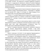 ГОЛУБ ОВ, 121025, постановление сула по делу по оспариванию договора л.4
