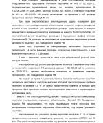 ГОЛУБ ОВ, 121025, постановление сула по делу по оспариванию договора л.5