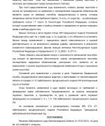 ГОЛУБ ОВ, 121025, постановление сула по делу по оспариванию договора л.6