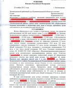 ГРАЖДАНСКОЕ, 12.11.23, решение суда о признании доли дома индивидуальным домом л.1