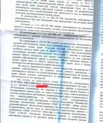 ГРАЖДАНСКОЕ, 12.11.23, решение суда о признании доли дома индивидуальным домом л.4