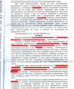 ГРАЖДАНСКОЕ, 12.11.23, решение суда о признании доли дома индивидуальным домом л.5