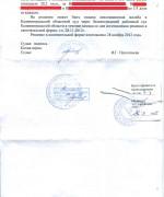 ГРАЖДАНСКОЕ, 12.11.23, решение суда о признании доли дома индивидуальным домом л.6