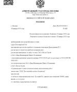 ЕКОН СТРОЙ, 130118, решение суда о взыскании денежных по договору подряда л.1