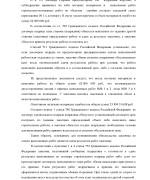 ЕКОН СТРОЙ, 130118, решение суда о взыскании денежных по договору подряда л.3