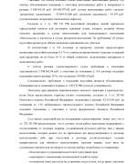 ЕКОН СТРОЙ, 130118, решение суда о взыскании денежных по договору подряда л.5
