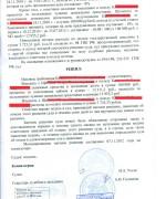 12.11.02, решение суда о взыскание денег л.3