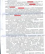 130211, решение суда о признании права на метеринский капитал л.2