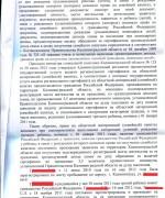 130211, решение суда о признании права на метеринский капитал л.3