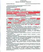 130219, решение суда о признании неприобретшим право пользования жилым помещением л.1
