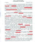 130319, постановление о возвращении уголовного дела прокурору л.1