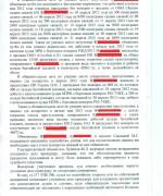 130319, постановление о возвращении уголовного дела прокурору л.2